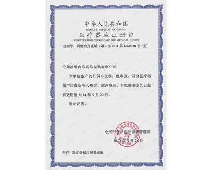 妇科冲洗器注册证