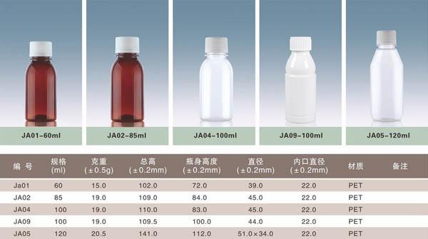 黑龙江口服液瓶