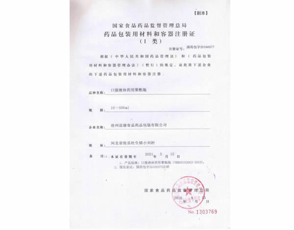 口服液瓶注册证