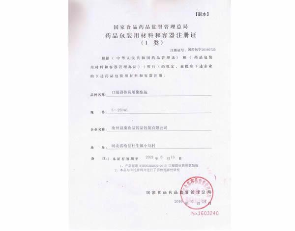 口服固体药用注册证