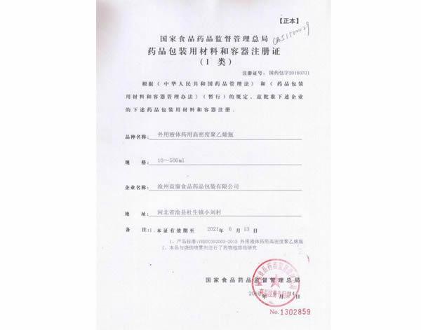 外用液体药用包装注册证
