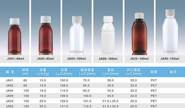 口服液塑料瓶
